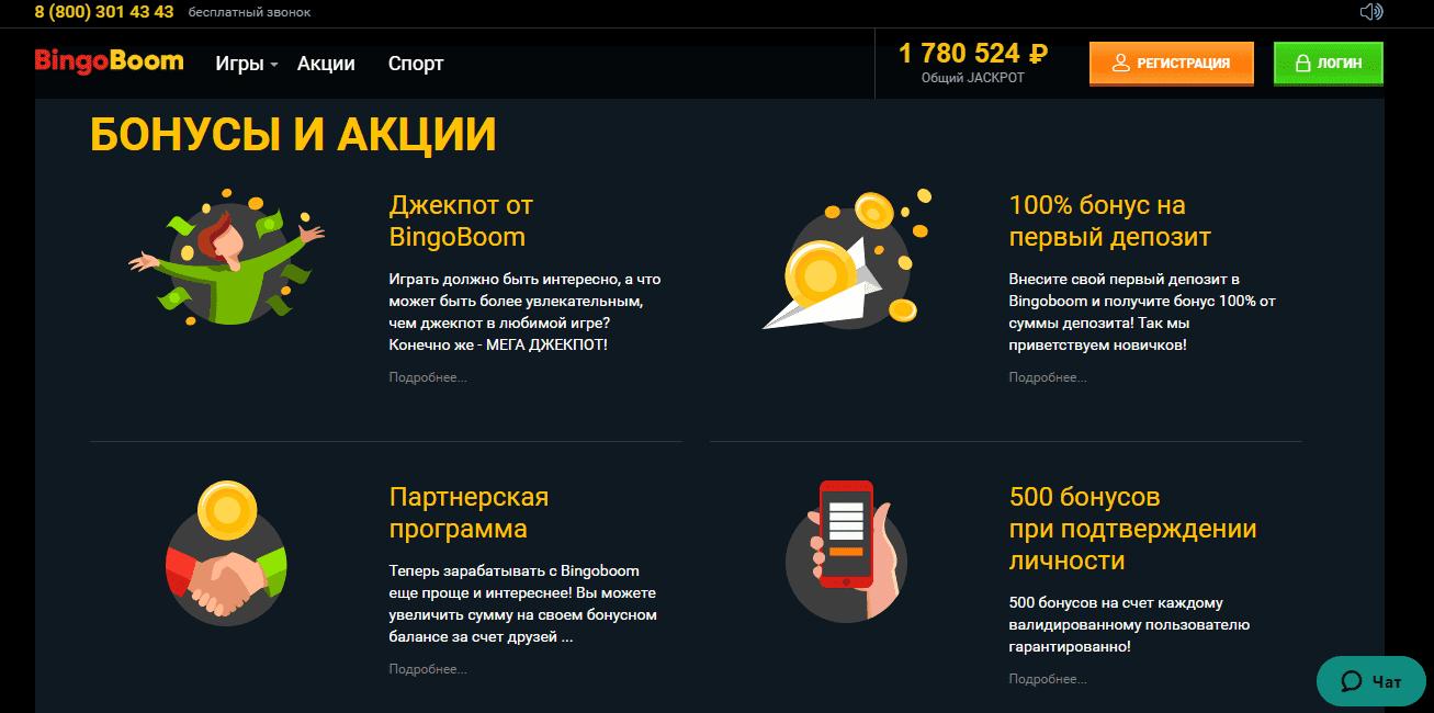 Обзор Bingoboom