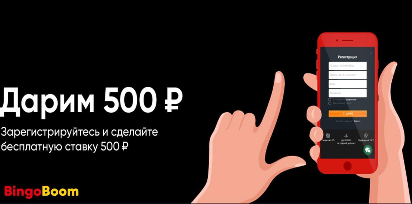 бонус за регистрацию 500р