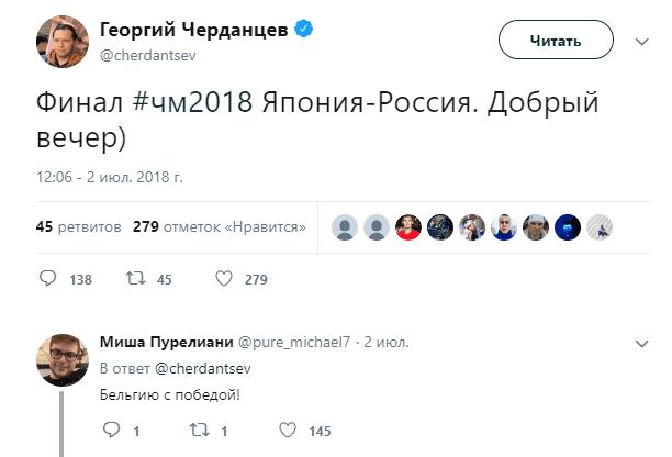 Твиттер Георгия Черданцева