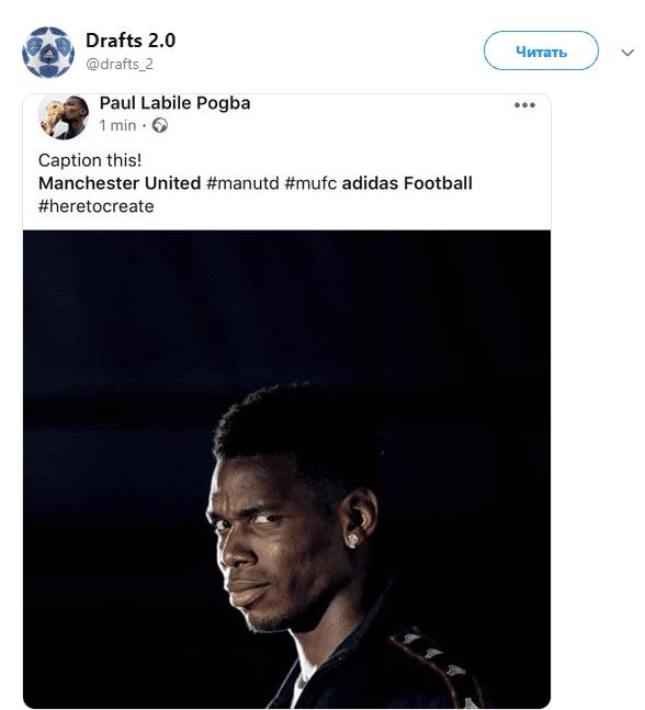 Реакция Поля Погба на увольнение Моуринью