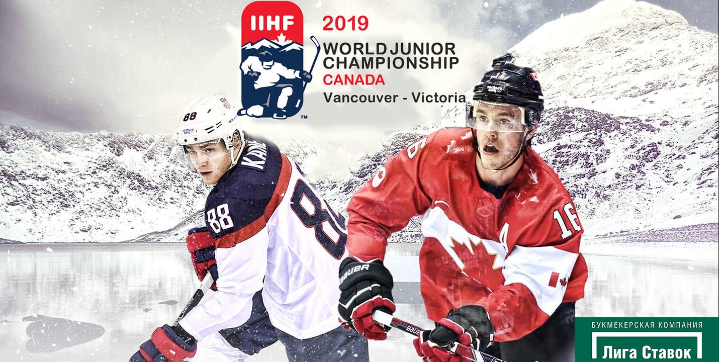 Фрибеты на Молодёжный ЧМ по хоккею 2019