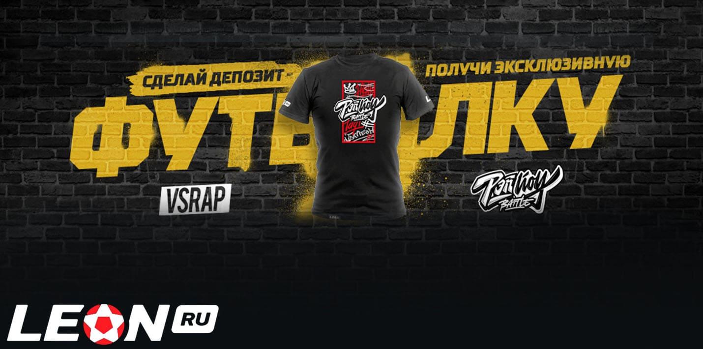 Футболка «РЭПЙОУ» за депозит