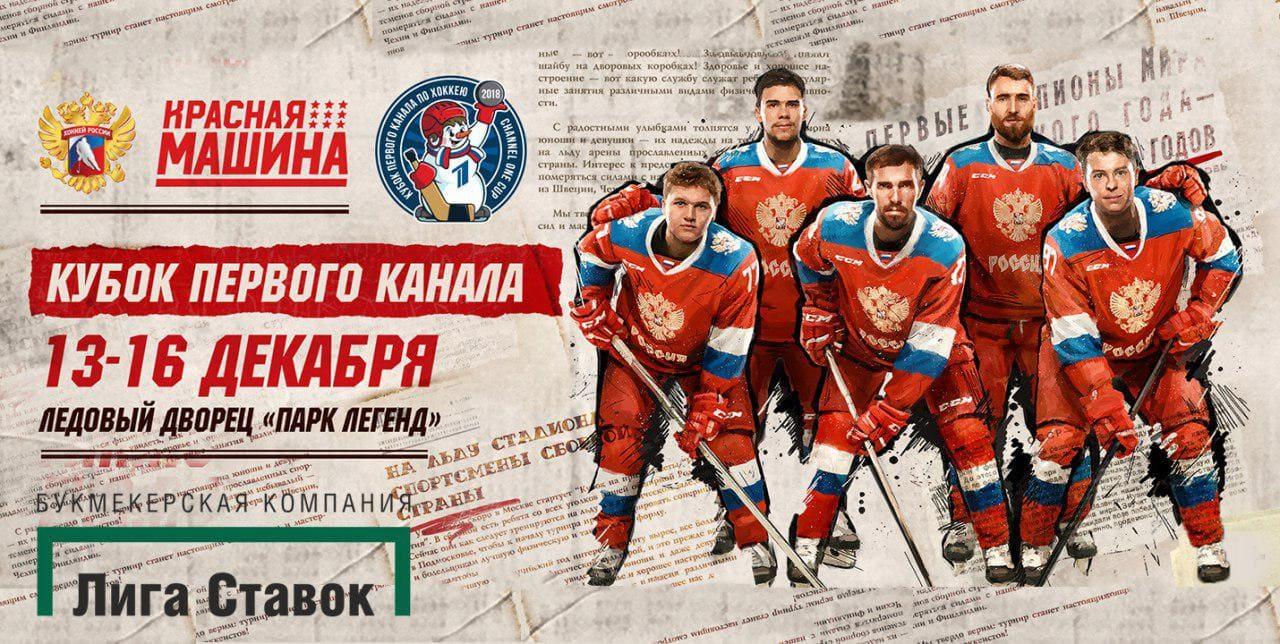 Фрибеты на Кубок Первого канала