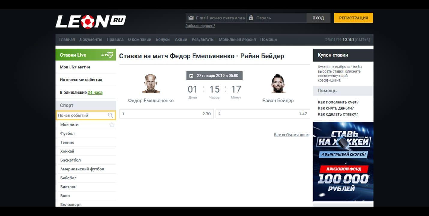 Бой тяжеловесов: Федор Емельяненко против Райана Бейдера