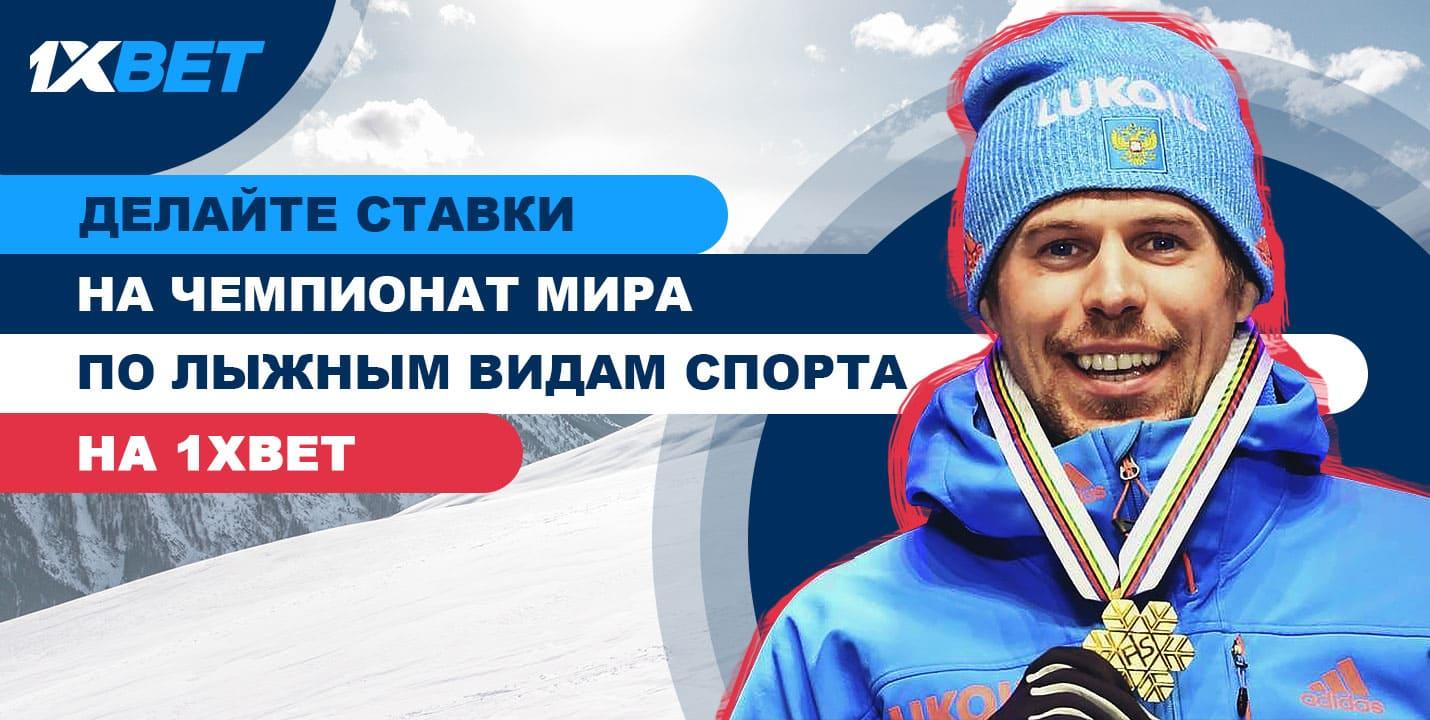 Чемпионат мира по лыжным видам спорта 2019