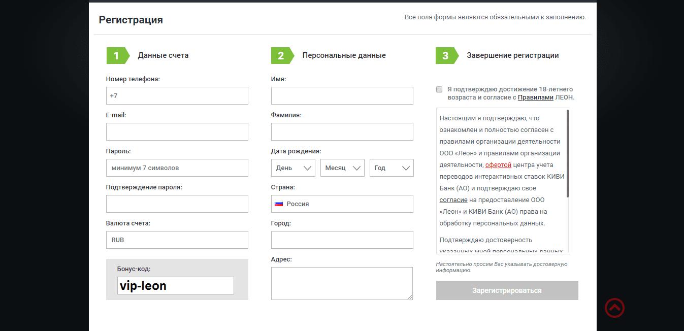 Бонус код БК Леон: как регистрироваться