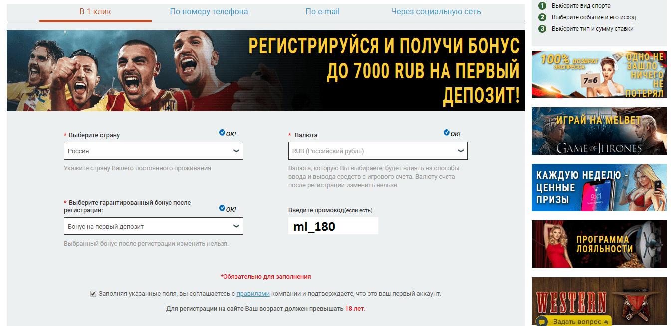 Melbet промокод: регистрация