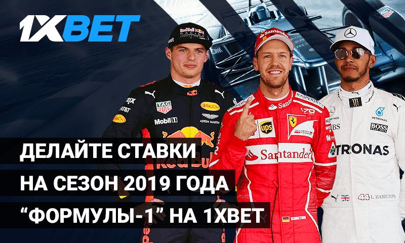 Ставки на гонки Формулы-1 в 2019 году