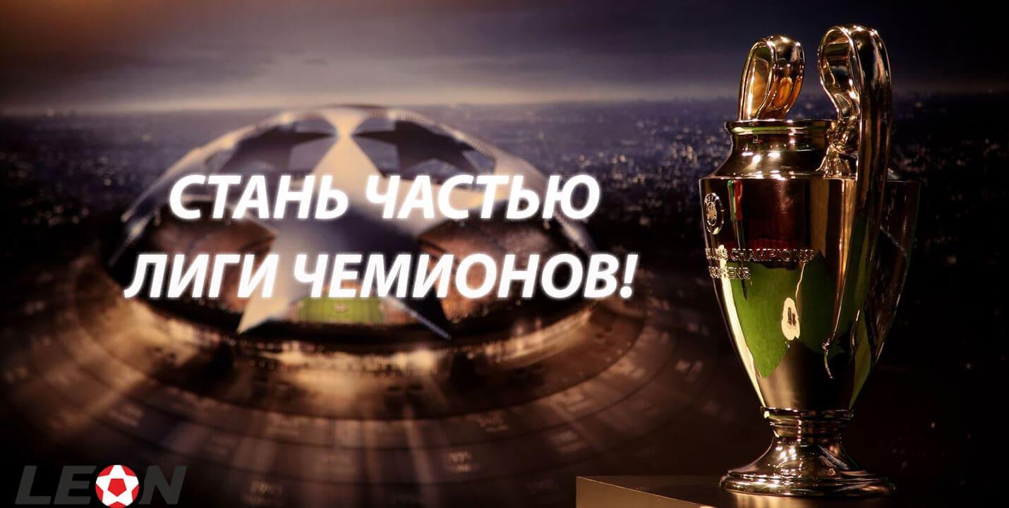 Стань частью Лиги чемпионов