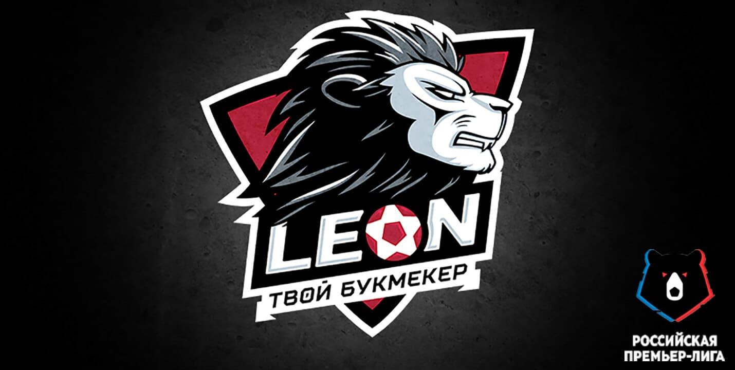 Акция БК Леон в РПЛ