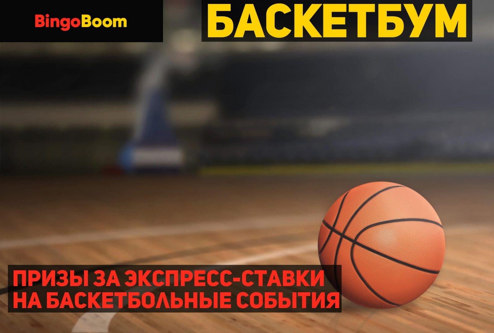 Баскетбум