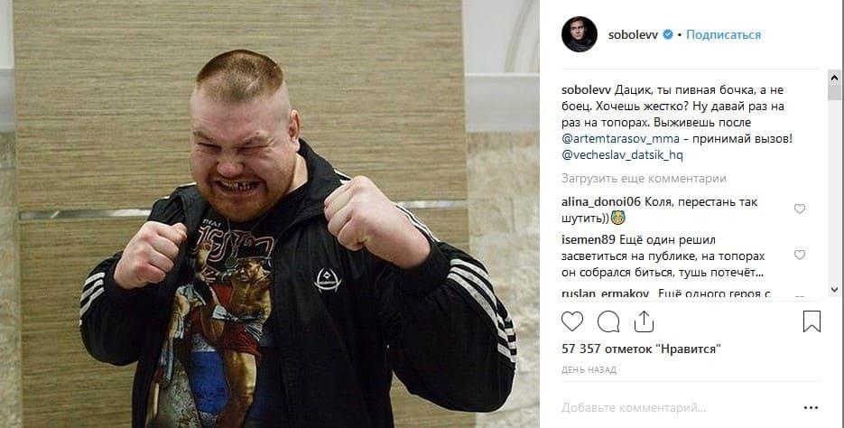 Николай Соболев вызвал Дацика на бой