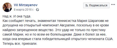 Критика в адрес Марии Шараповой