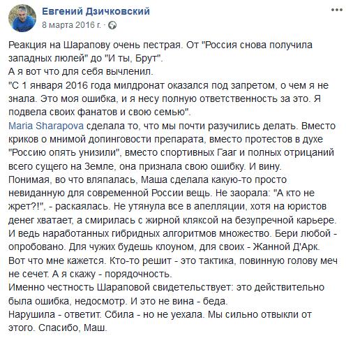 Как отреагировали люди на скандал о допинге Шараповой