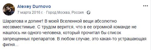 Реакция пользователей соцсетей на скандал Шараповой с допингом