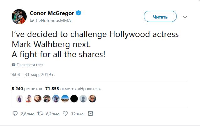 Твиттер Конора Макгрегора