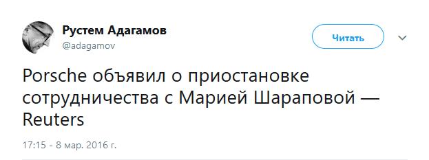 Порше разорвал контракт с Шараповой