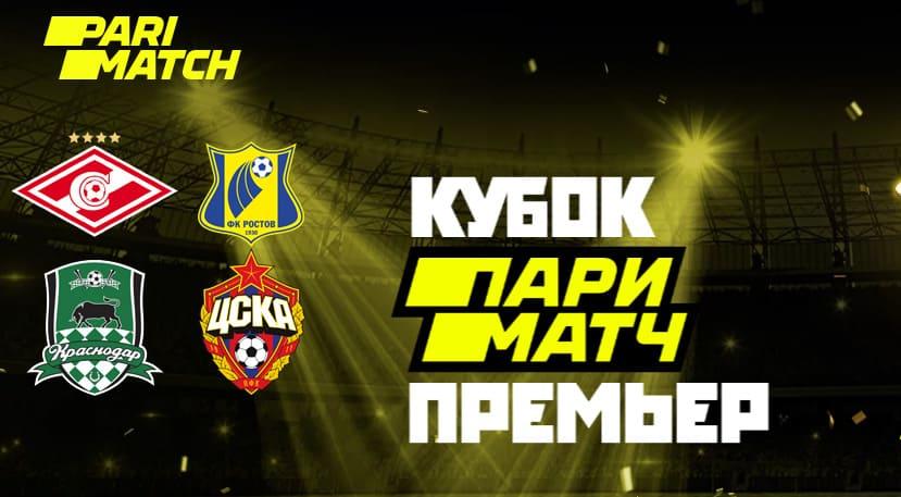 Кубок Париматч Премьер 2019