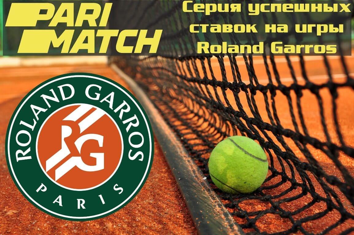 серия успешных ставок на игры Roland Garros