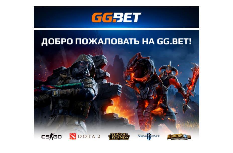 Регистрация GGbet