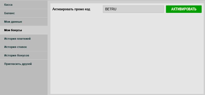 Промокод BETRU