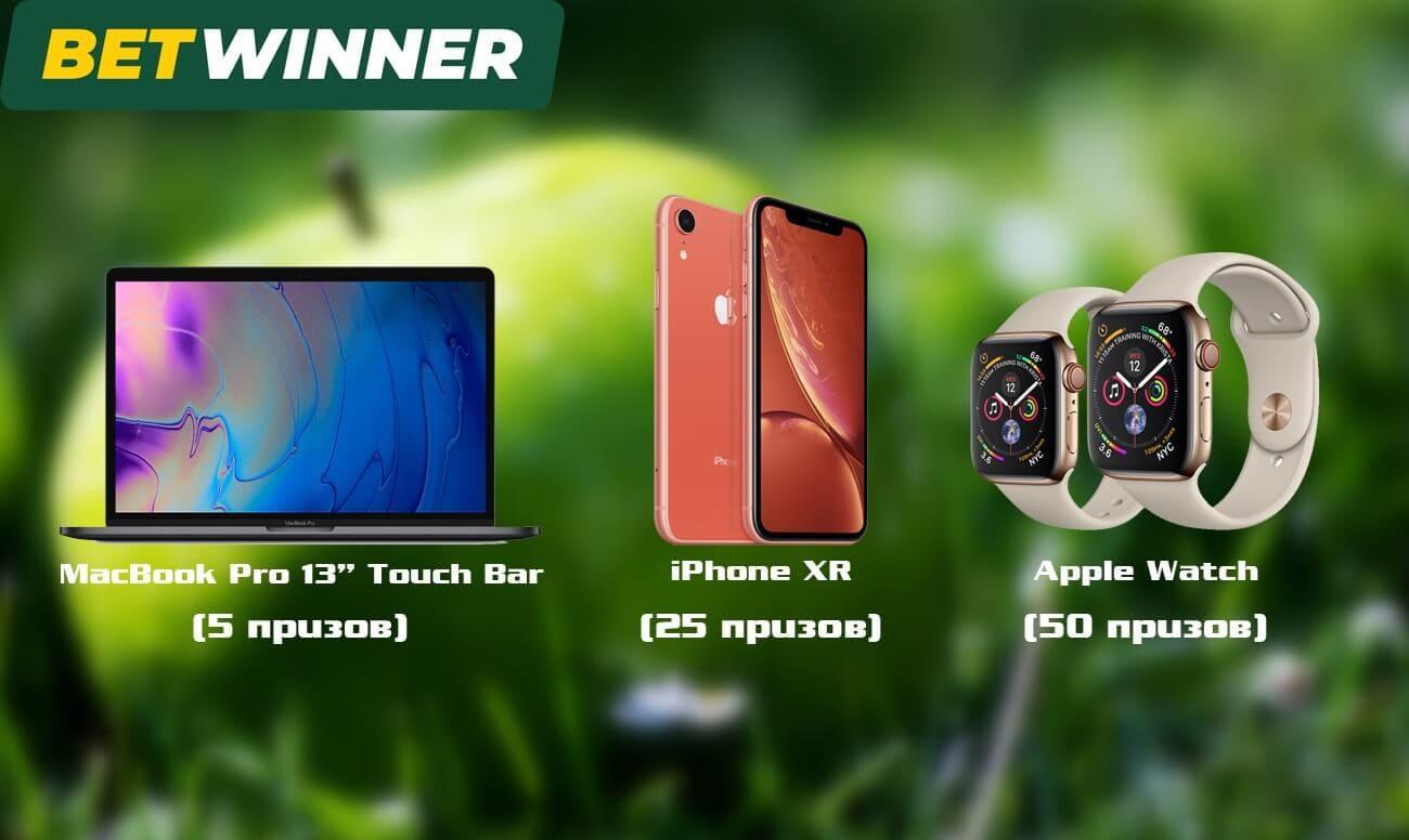 Apple лотерея от Betwinner