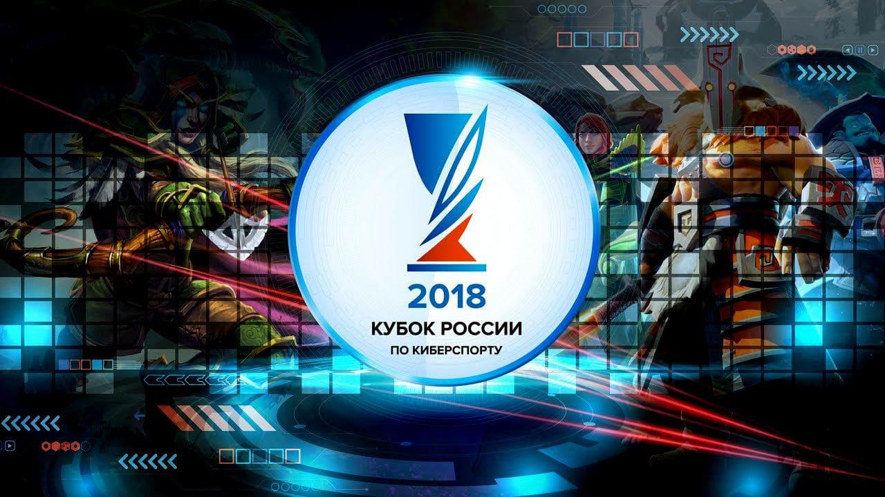 Кубок России по киберспорту
