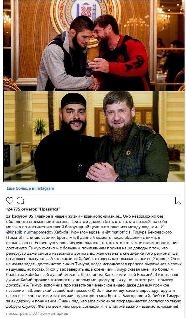Инстаграм Кадырова