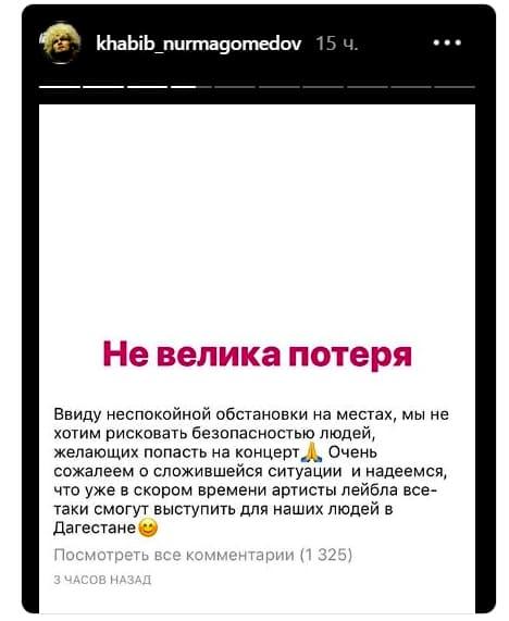 Инстаграм Нурмагомедова