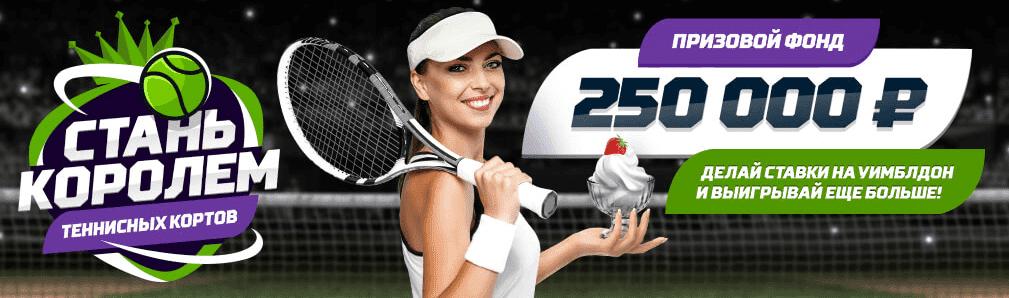 Акция Стань королем теннисных кортов