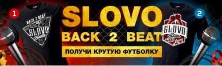 Акция СЛОВО БК Leon ru