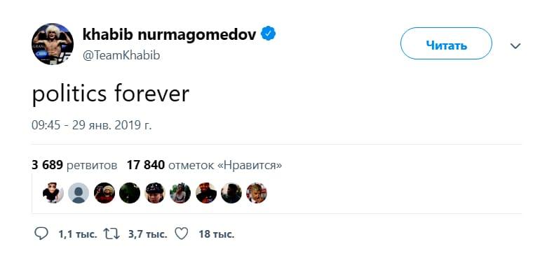 Твиттер Нурмагомедова