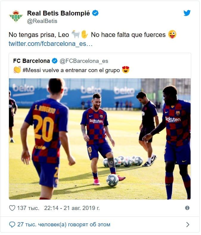Твиттер Барселоны