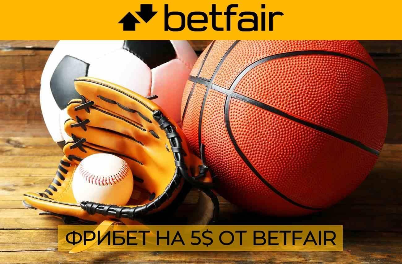 Фрибет на 5 USD от Betfair