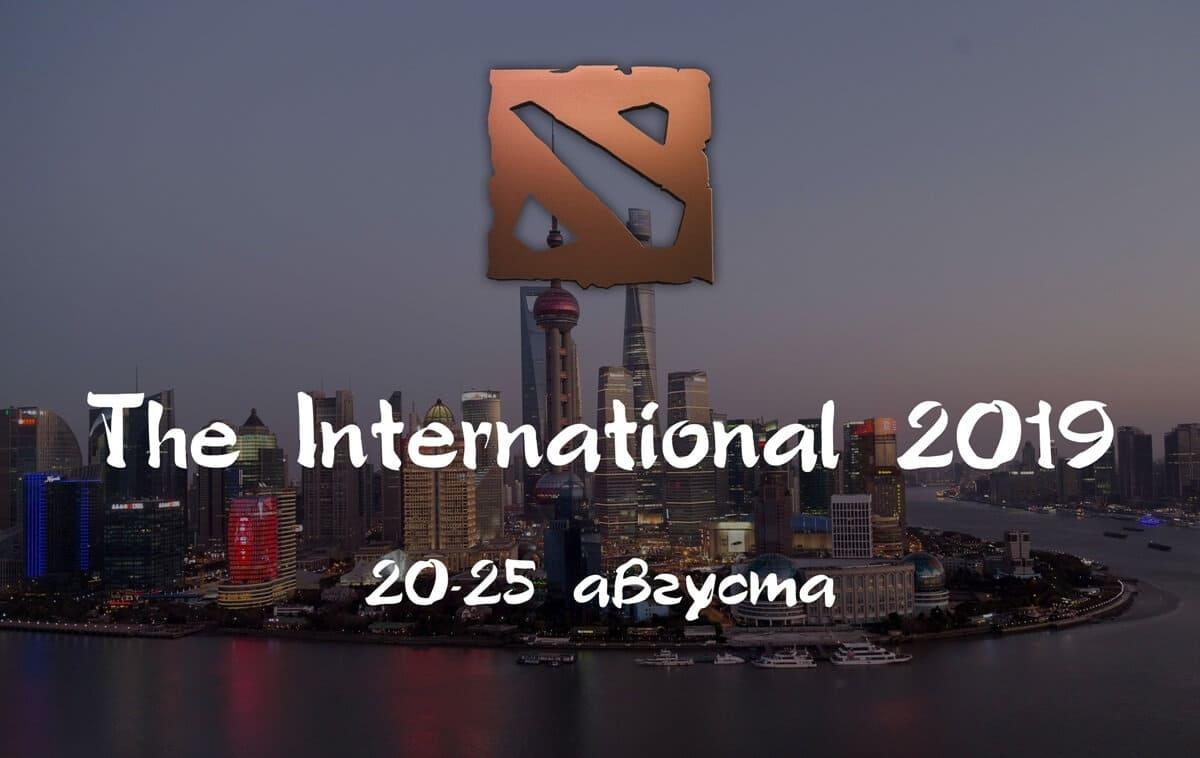 The International 2019 расписание результаты