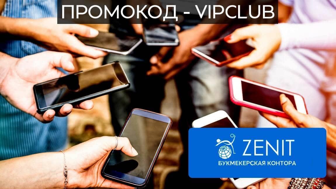 Приложение Zenitbet