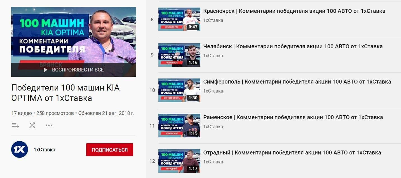 Youtube 1хСтавка