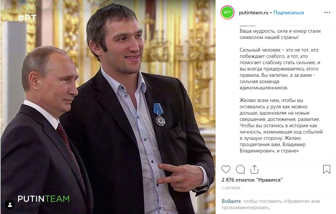Инстаграм Александра Овечкина