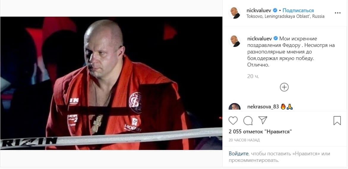 Обзор боя Емельяненко - Джексон
