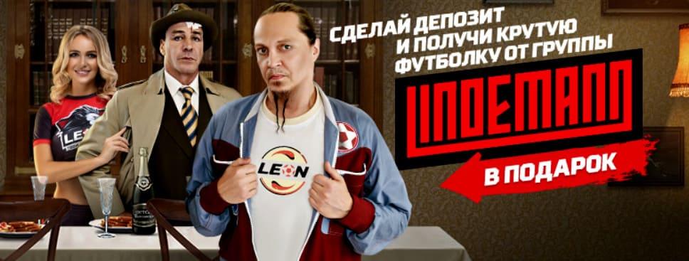 Lindemann от Leon