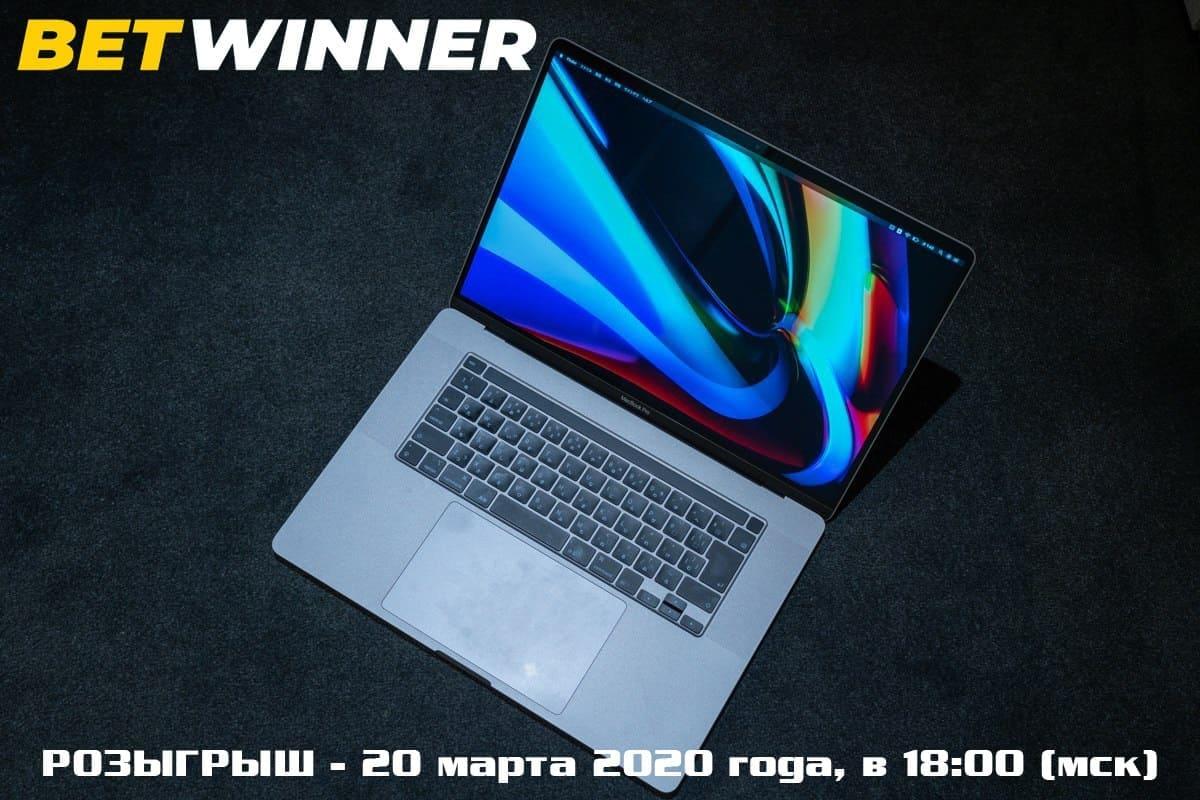 MacBook лотерея Betwinner
