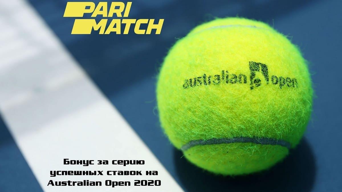 Бонус за серию ставок Australian Open 2020 Париматч