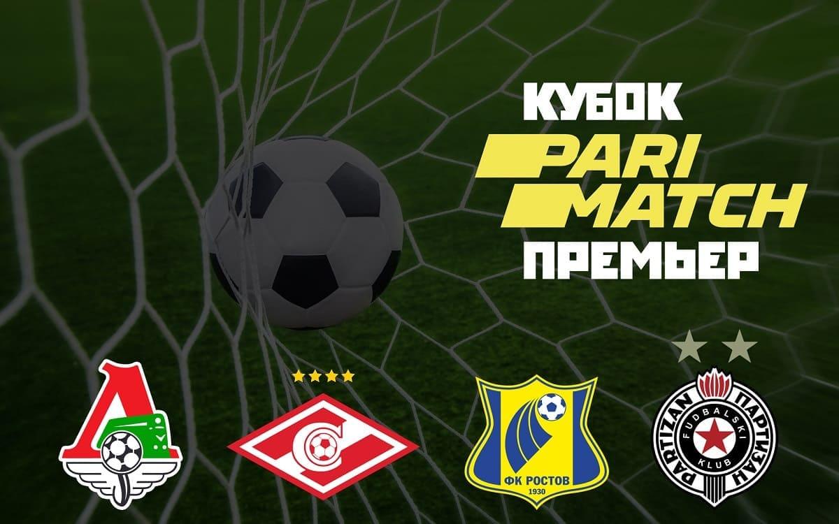 Кубок Париматч Премьер 2020