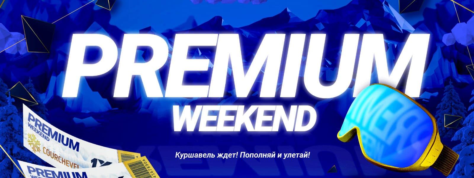 Premium Weekend от 1xBet