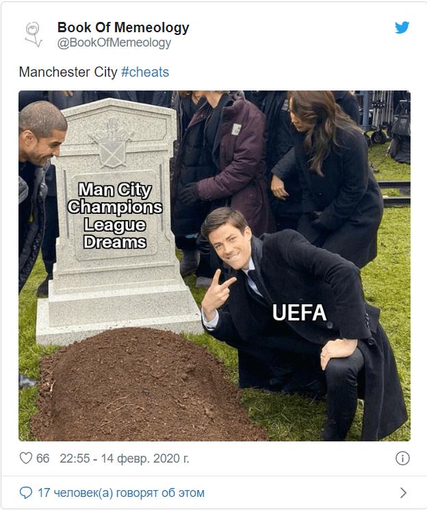 манчестер сити забанен на еврокубках (мем)