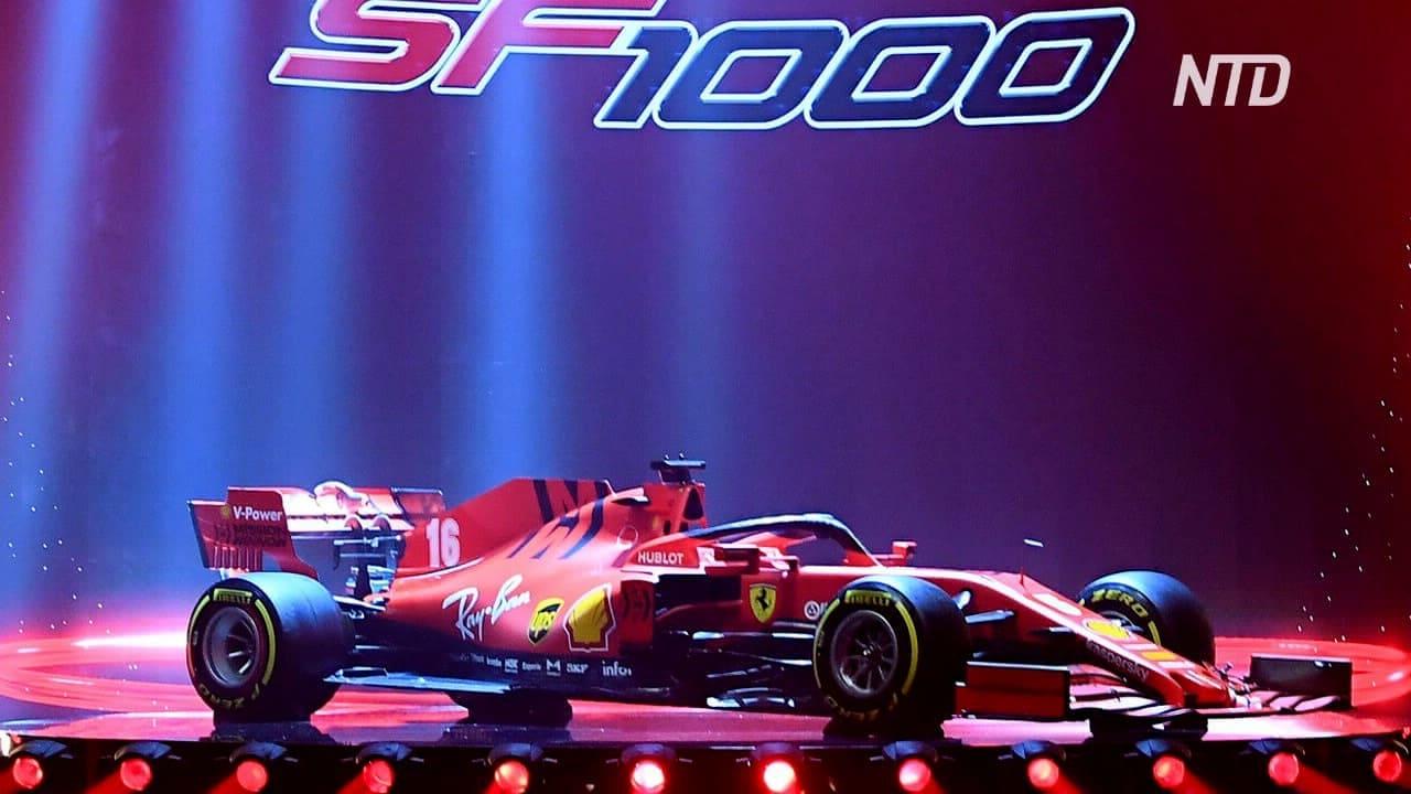 болид Ф1 феррари 2020