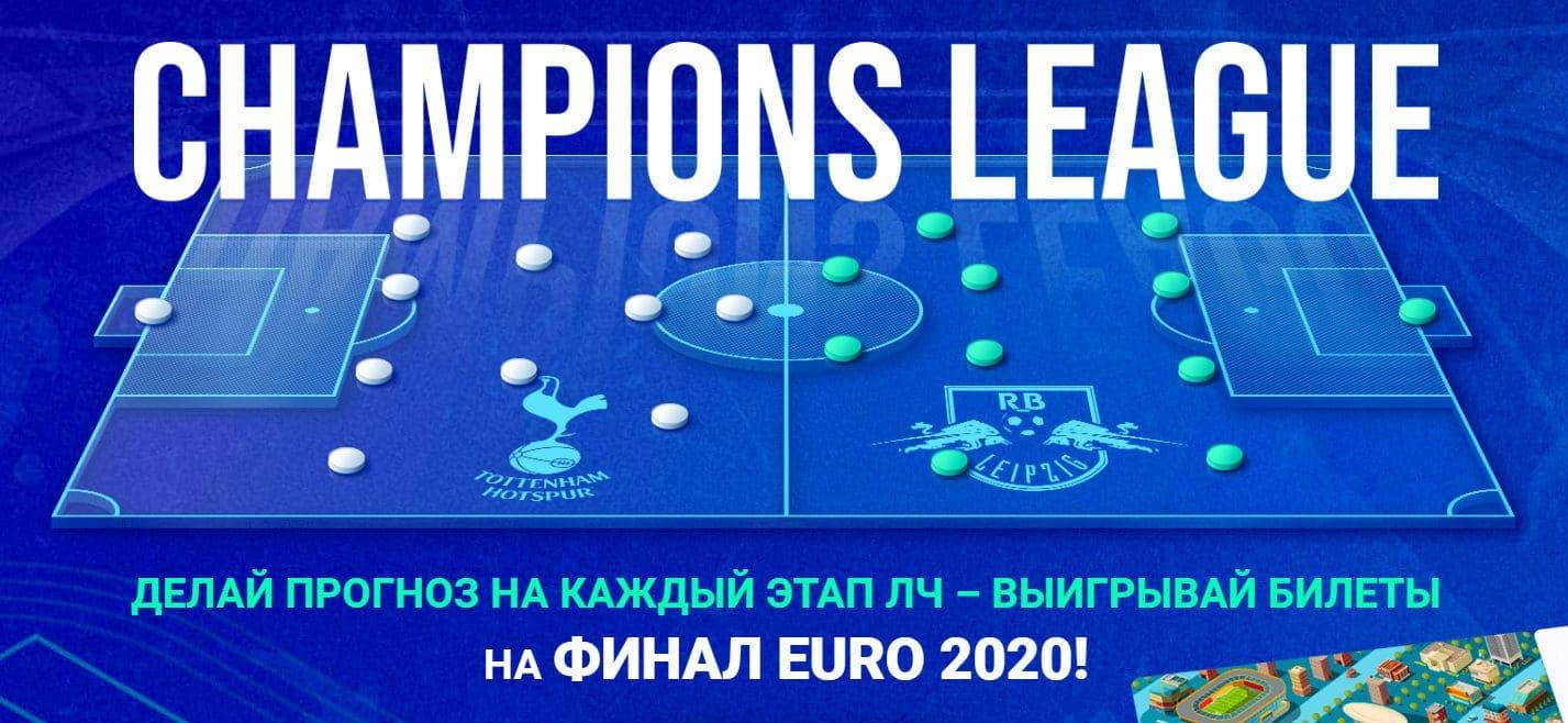лига чемпионов 1хБет