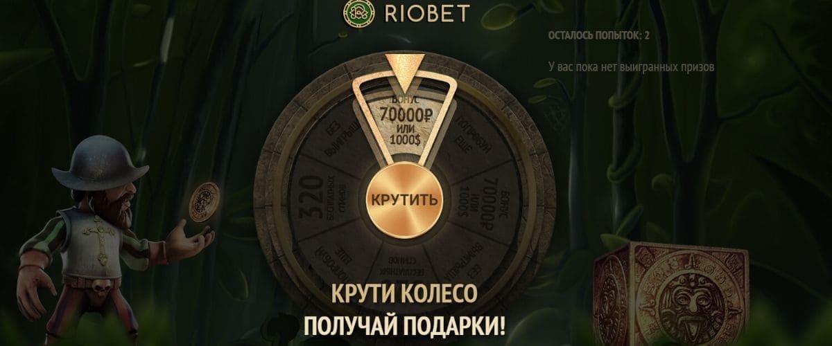 Риобет играть