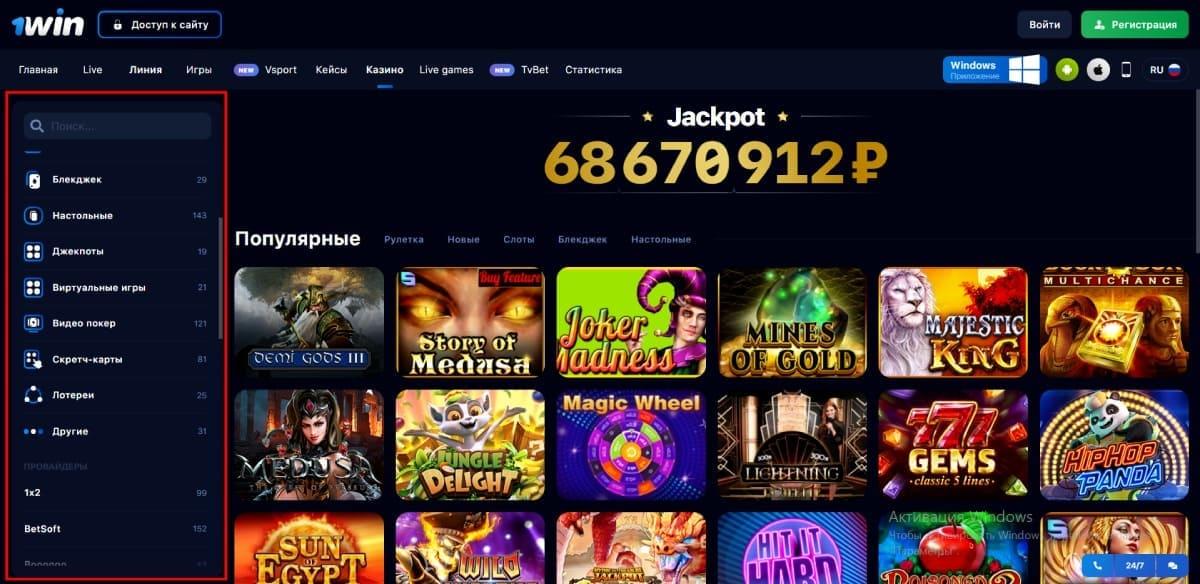 1win казино (скриншот)