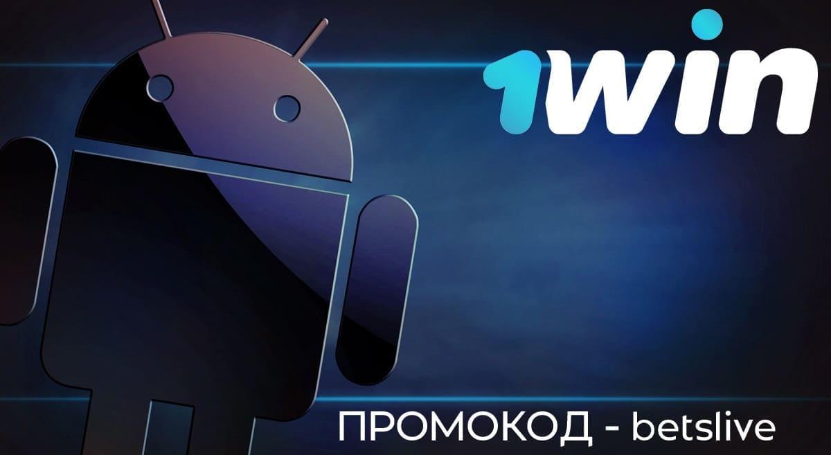 1win на Андроид